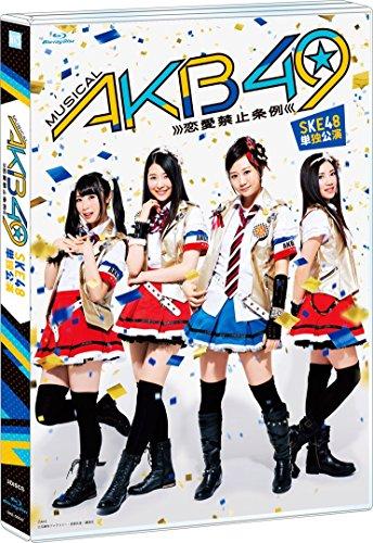 ミュージカル『AKB49~恋愛禁止条例~』SKE48単独公演(3BD) [Blu-ray]