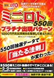 ミニロト550回 プラチナ出現パターン—出現データを制する者は1000万円を制す!! (主婦の友生活シリーズ)