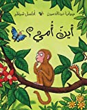 Julia Donaldson Monkey Puzzle (Arabic Edition)