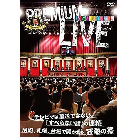 人志松本のすべらない話 プレミアムライブ [DVD]