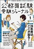 公務員試験 受験ジャーナル 28年度試験対応Vol.1