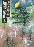 加藤清正〈上〉 (文春文庫)