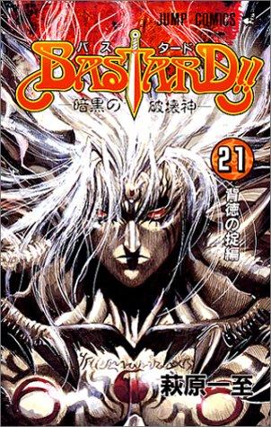 Bastard!! 21―暗黒の破壊神 背徳の掟編 (ジャンプコミックス)