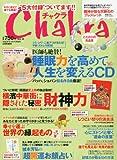 Chakra (チャクラ) Vol.18 2012年 05月号 [雑誌]