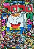 別冊コロコロコミックSpecial(スペシャル) 2010年 02月号 [雑誌]