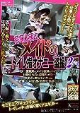 超萌え萌えメイドのトイレ指オナニー盗撮2 [DVD]