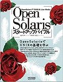 OpenSolarisスタートアップバイブル