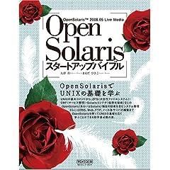 OpenSolaris�X�^�[�g�A�b�v�o�C�u��