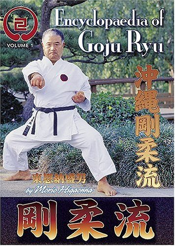 Encyclopaedia of  Goju Ryu Karate Vol 1