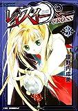 レイスイーパーCROSS 3 (CR COMICS)
