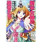 ソード・ワールド2.0リプレイ  新米女神の勇者たち(3) (富士見ドラゴン・ブック)