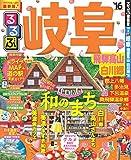 るるぶ岐阜 飛騨高山 白川郷'16 (国内シリーズ)