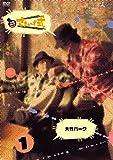 さまぁ~ず式 Vol.1 [DVD]