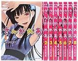 さんかれあ コミック 1-8巻セット (少年マガジンコミックス)