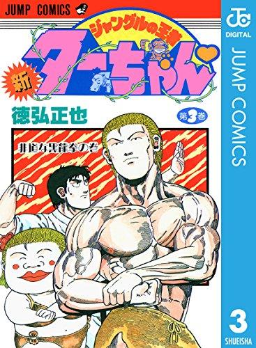 新ジャングルの王者ターちゃん 3 (ジャンプコミックスDIGITAL)