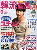 韓流旋風 vol.44 2012年 09月号