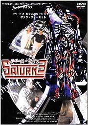 スペース・サタン [DVD]
