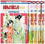お伽もよう綾にしき ふたたび コミック 1-5巻セット (花とゆめCOMICS)