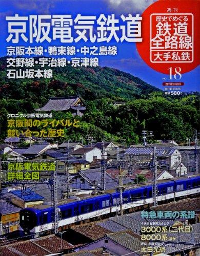 週刊歴史でめぐる鉄道全路線