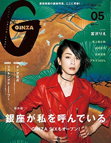 GINZA 2017年5月号 大きい表紙画像