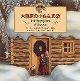 絵本 大草原の小さな家〈2〉おおきなもりのクリスマス