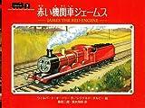 赤い機関車ジェームス (ミニ新装版 汽車のえほん)