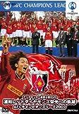 浦和レッドダイヤモンズ栄光への軌跡AFCチャンピオンズリーグ2007