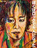 NHK VIDEO ぼくはロックで大人になった ~忌野清志郎が描...[Blu-ray/ブルーレイ]