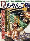 家庭で作る相撲部屋の味本格ちゃんこ鍋—部屋別対決二十番勝負 (KAWADE夢ムック)