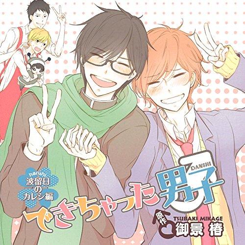 ドラマCD「できちゃった男子波留日(ハルヒ)のカレシ編」 (初回限定ファミリーパック盤)