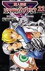 魔人探偵脳噛ネウロ 第22巻 2009年07月03日発売