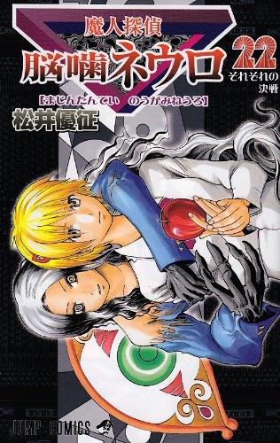 【torrent】【漫画】魔人探偵脳噛ネウロ 全巻 第1-23巻[zip]