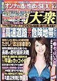 週刊大衆 2012年12月24日号 [雑誌][2012.12.10]