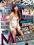 べっぴんDMM 2012年 07月号 [雑誌]