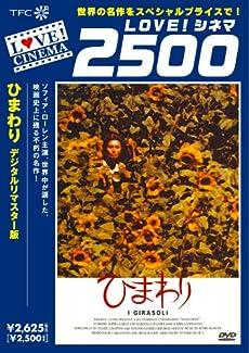 ひまわり《デジタルリマスター版》 [DVD]