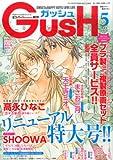 GUSH (ガッシュ) 2014年 05月号 [雑誌]