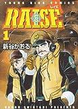 RAISE / 新谷 かおる のシリーズ情報を見る