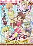 夢色パティシエール 14 SP(スペシャル)プロフェッショナル [DVD]