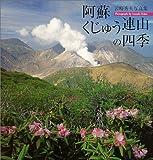 阿蘇・くじゅう連山の四季—岩崎秀夫写真集