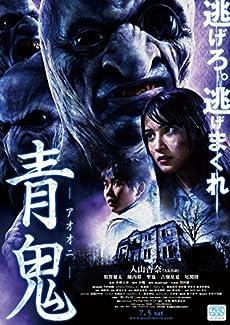 青鬼 スタンダード・エディション [DVD]
