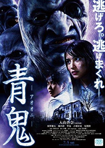 青鬼 スペシャル・エディション [DVD]