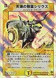 デュエルマスターズ 【DMC-37】 天海の精霊シリウス 【スーパーレア】