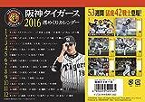 阪神タイガースチーム週めくり 2016年 カレンダー 卓上