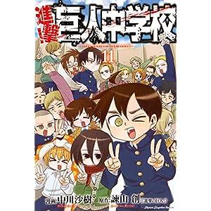 進撃!巨人中学校(11): 週刊少年マガジン