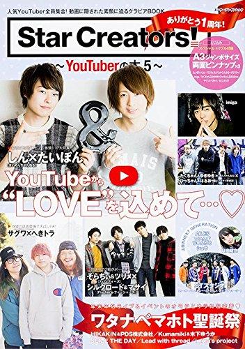 Star Creators!~YouTuberの本5~ (エンターブレインムック)