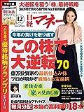 日経マネー(ニッケイマネー)2016年12月号