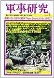 軍事研究 2013年 01月号 [雑誌]