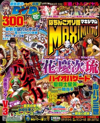 ぱちんこオリ術MAXIMUM vol.4 (GW MOOK 78)