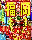 るるぶ福岡'11 (るるぶ情報版地域)