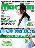 MacFan 2015年 06 月号[雑誌]